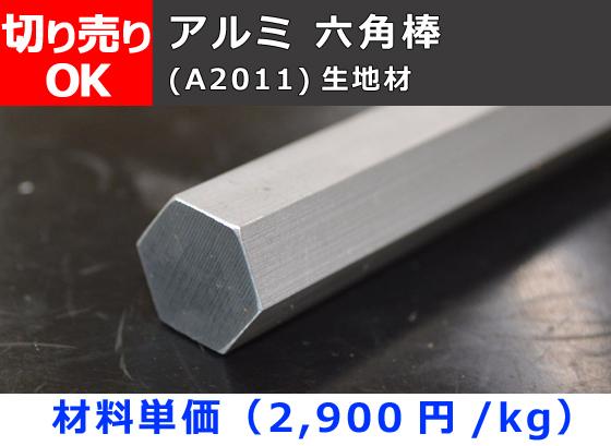 アルミ製 六角棒(A2011相当品)生地材 各サイズ 寸法 切り売り 小口 販売 加工A30_画像1