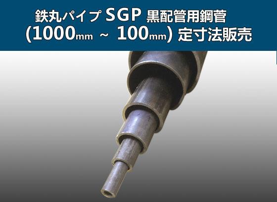鉄 丸パイプ SGP 黒配管用鋼菅 各形状・(1000~100mm)各定寸長さでの販売F21_画像1