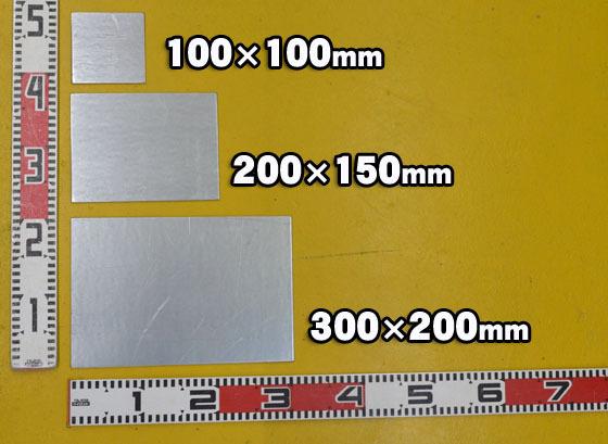 鉄 ペンタイト鋼板(屋外用)(1.2~3.2mm厚)の(300x200~100x100mm)定寸・枚数販売 F11_画像1