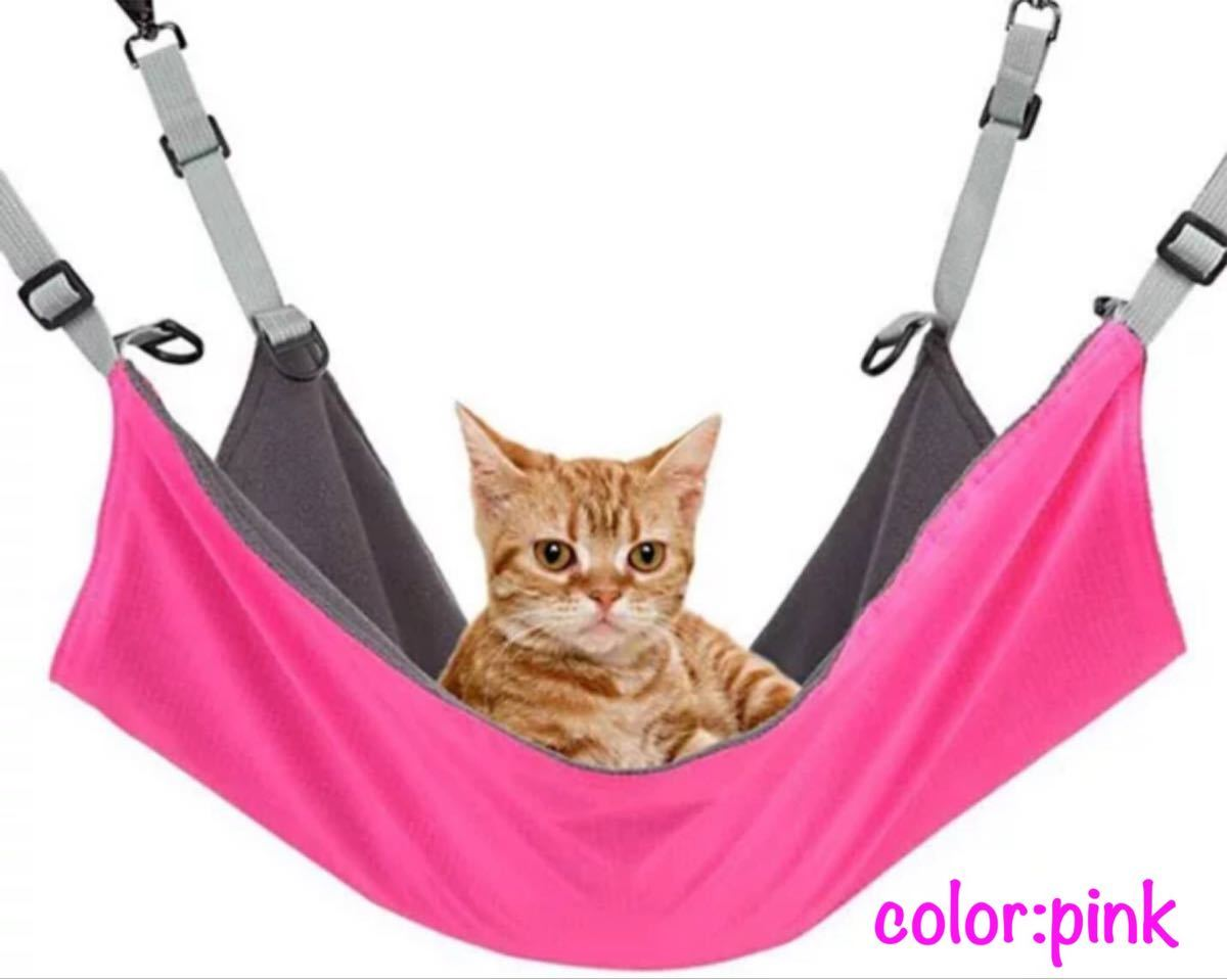 【専用】猫用 ハンモック 小動物 2way 防水 (ピンクと青)