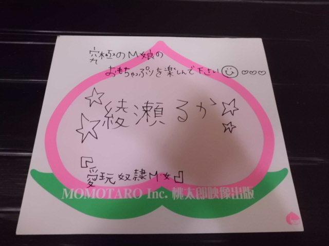 綾瀬るか 直筆サイン色紙 現状品