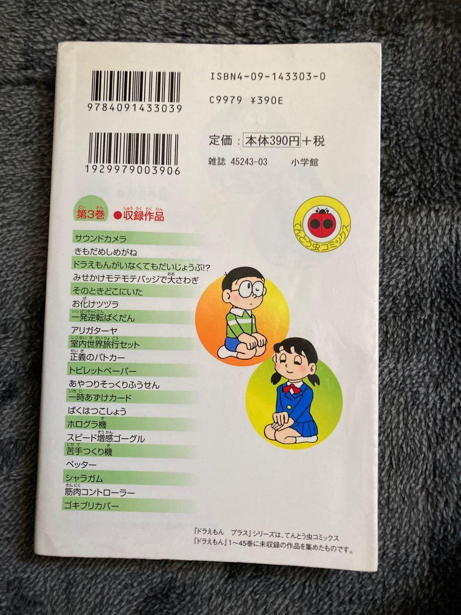 ドラえもん プラス 3 藤子・F・不二雄 小学館