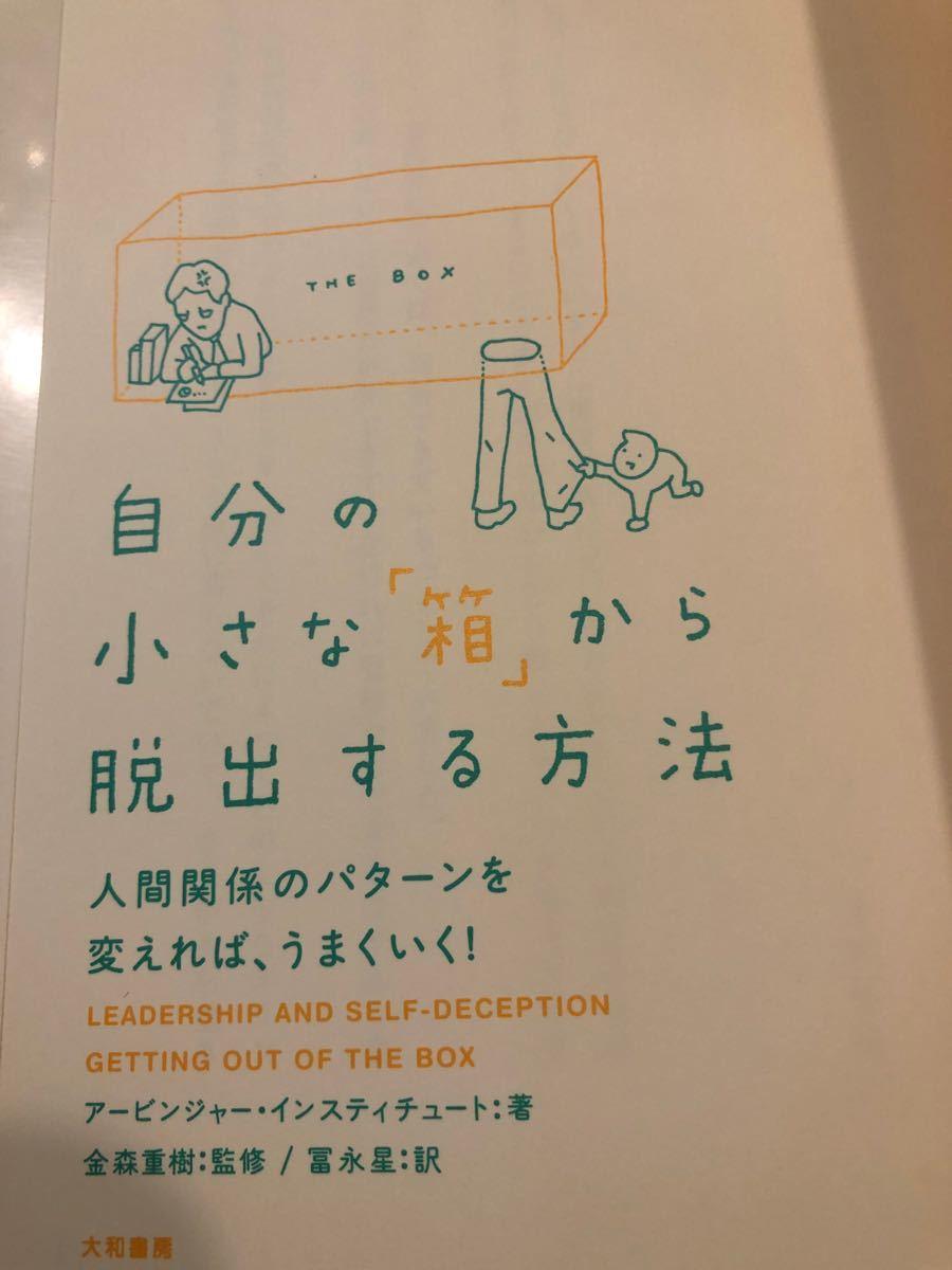 「自分の小さな「箱」から脱出する方法 人間関係のパターンを変えれば、うまくいく!」