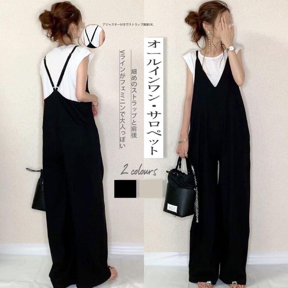 サロペット オールインワン オーバーオール  韓国  ワイドパンツ キャミ 黒