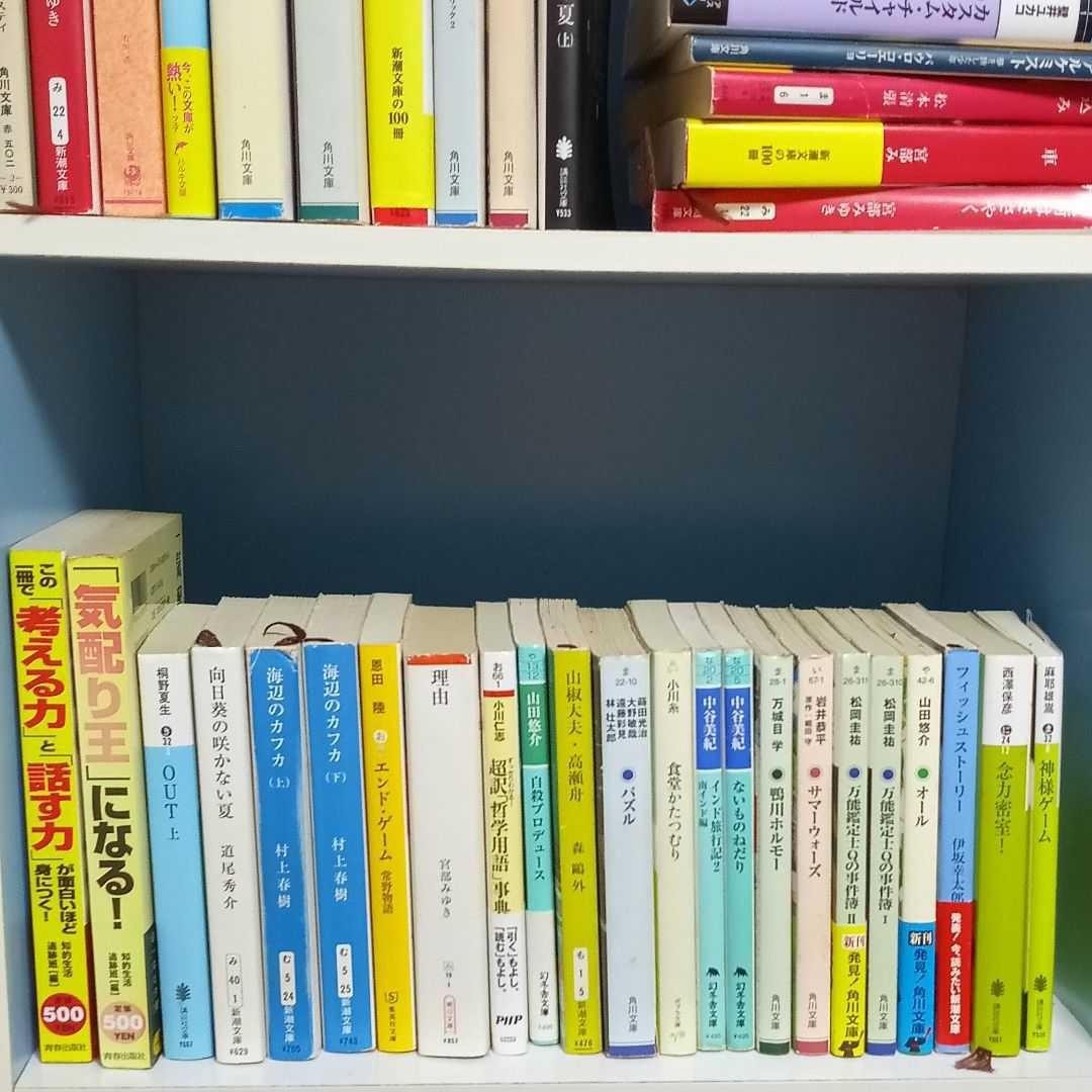 小説まとめ売り 47冊