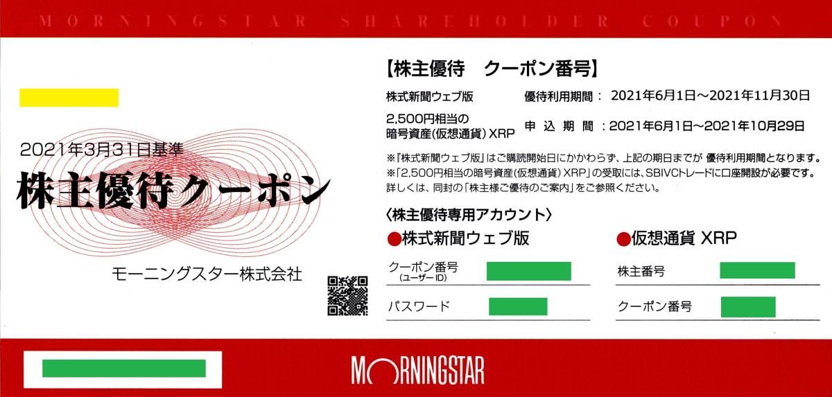 ★モーニングスター 株主優待 株式新聞ウェブ版 6ヶ月無料クーポン★_画像1
