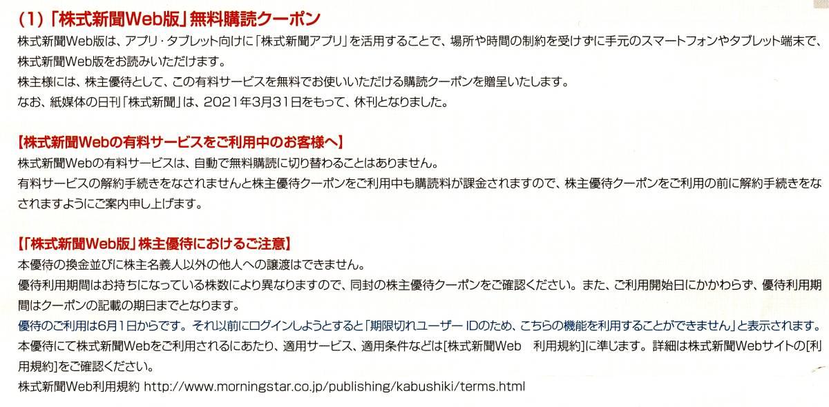 ★モーニングスター 株主優待 株式新聞ウェブ版 6ヶ月無料クーポン★_画像3