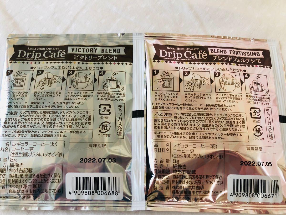 ■2種 詰め合わせ■ ドリップコーヒー 澤井珈琲