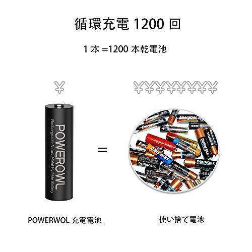 POWEROWL 単3形8個パック Powerowl単3形充電式ニッケル水素電池8個パック 超大容量 PSE安全認証 自然放電抑制_画像3