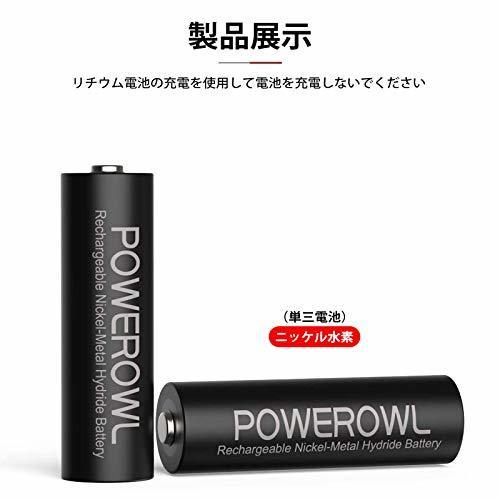 POWEROWL 単3形8個パック Powerowl単3形充電式ニッケル水素電池8個パック 超大容量 PSE安全認証 自然放電抑制_画像2