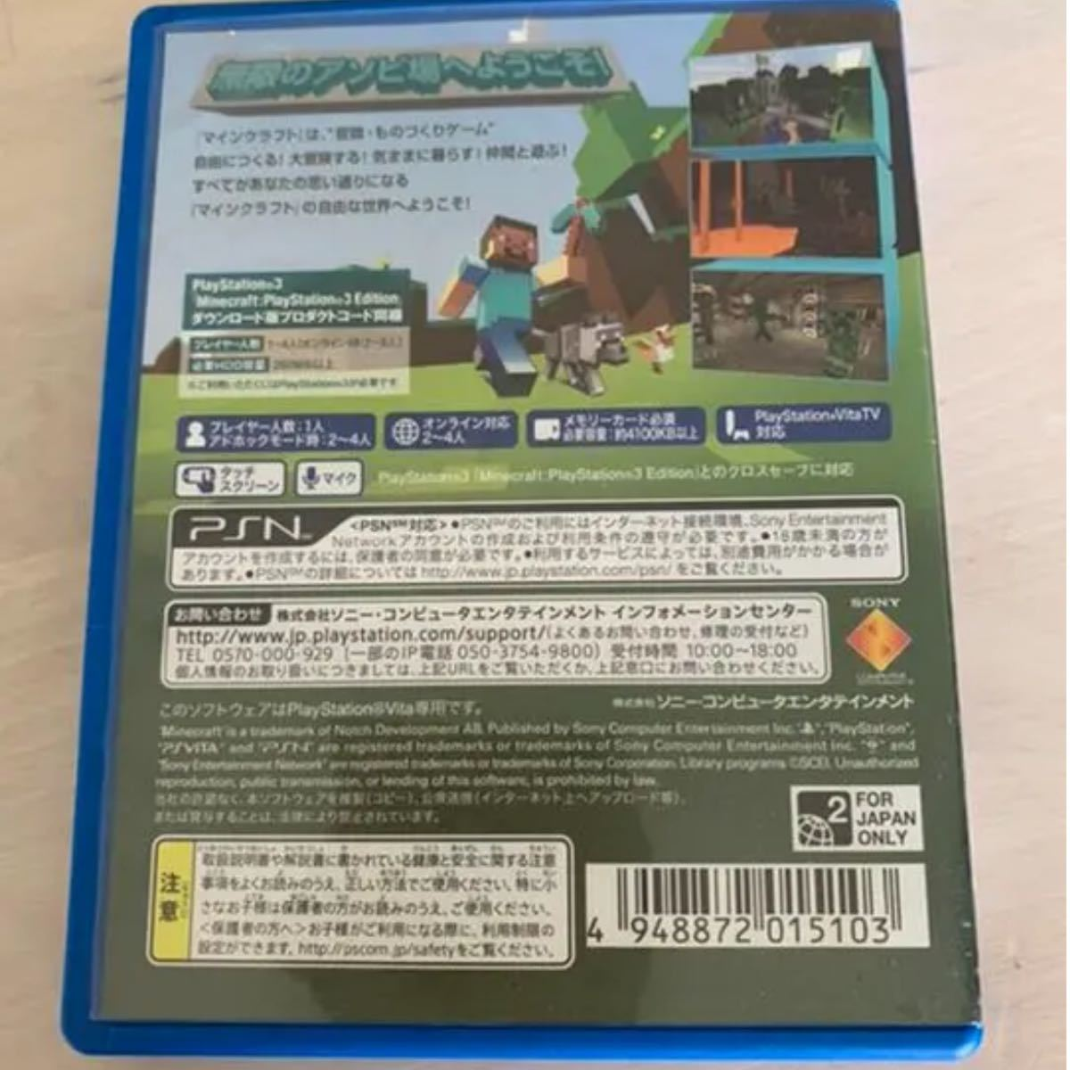 マインクラフト PS Vita Minecraft