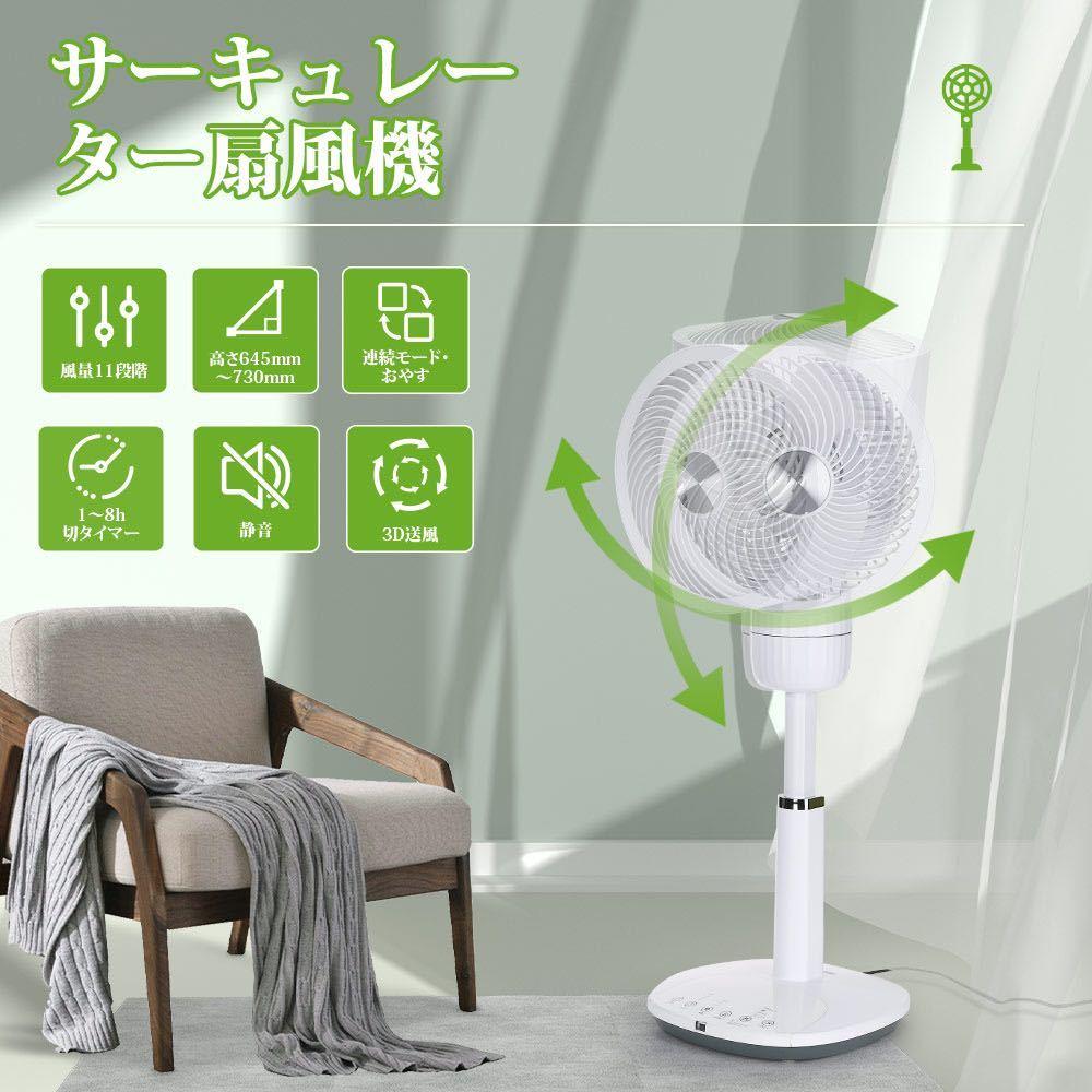 サーキューレーターファン扇風機 首振り扇風機 リモコン付き 左右上下首振り_画像8