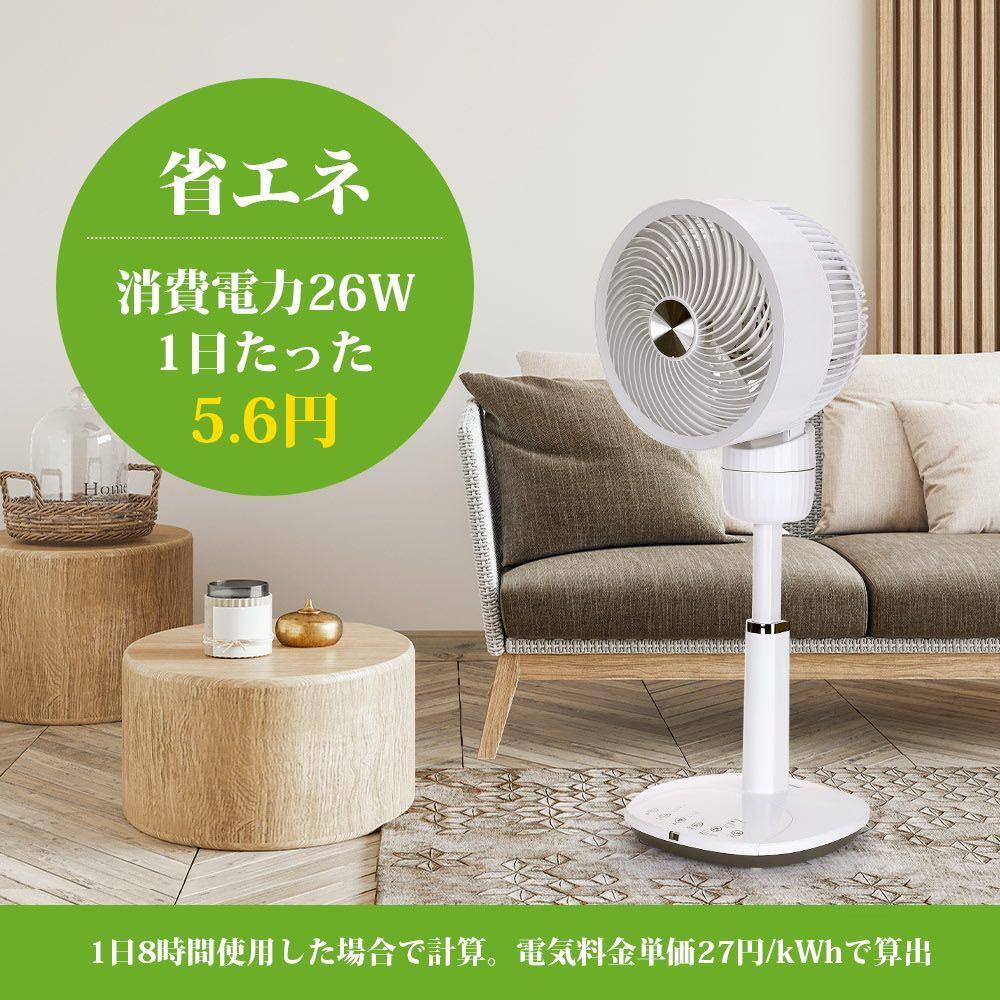 サーキューレーターファン扇風機 首振り扇風機 リモコン付き 左右上下首振り_画像1