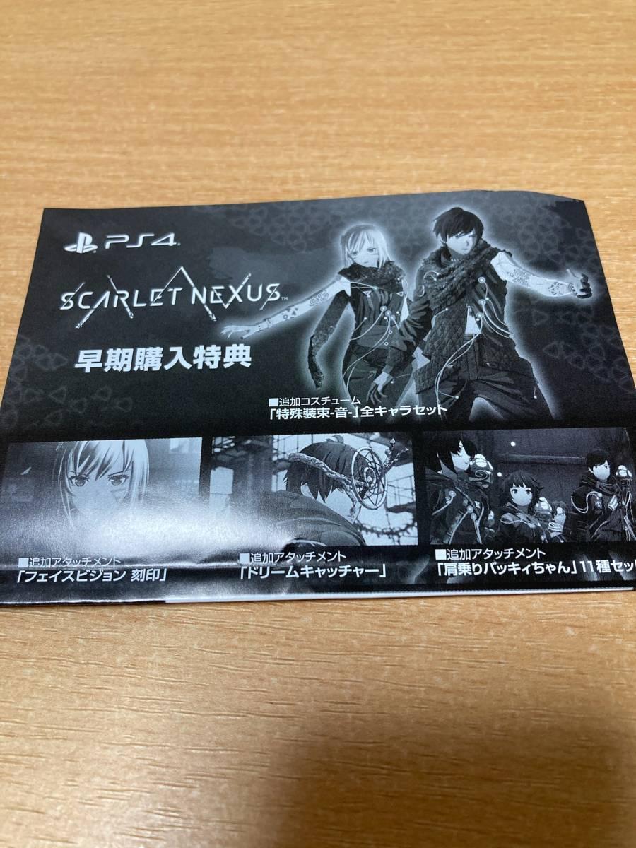 PS4 スカーレット ネクサス 早期購入特典 DLC ダウンロード プロダクトコードのみ_画像1