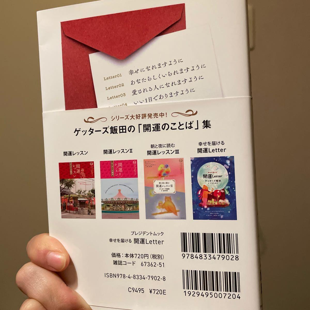 幸せを届ける 開運Letter/ゲッターズ飯田