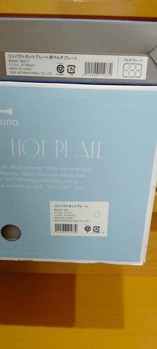 BRUNO コンパクトホットプレート(ホワイト)&マルチプレート