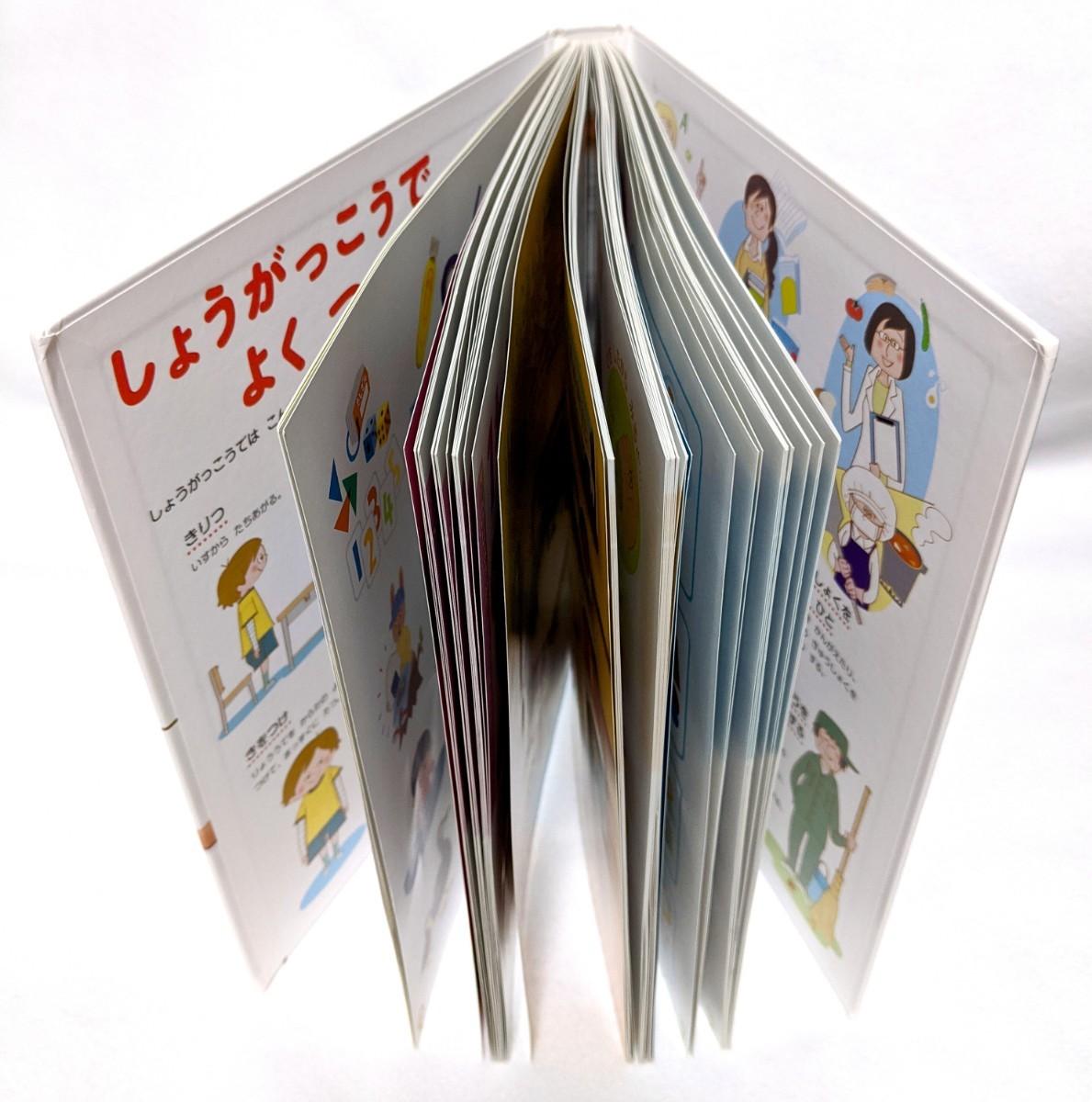入学準備の図鑑 小学生 キッズ 学研 図鑑 小学館 本