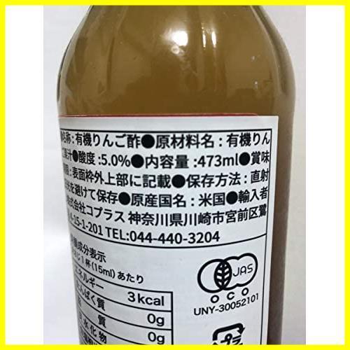 Bragg オーガニック アップルサイダービネガー 【日本正規品】りんご酢 473ml_画像8