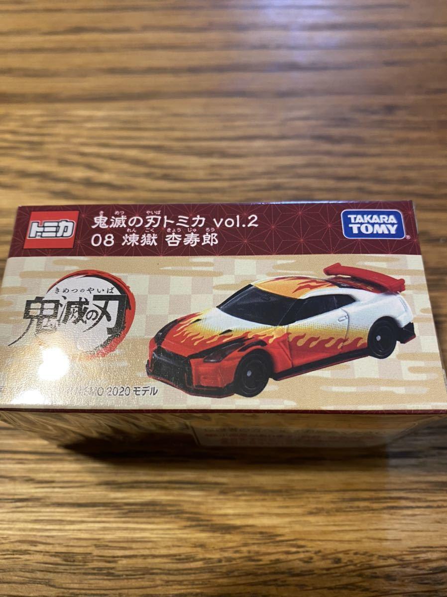 1円スタート! 即決あり! 2021年7月 発売 鬼滅の刃 トミカ vol.2 08 煉獄杏寿郎 日産 GT-R NISMO 2020 モデル TOMICA 新品未開封