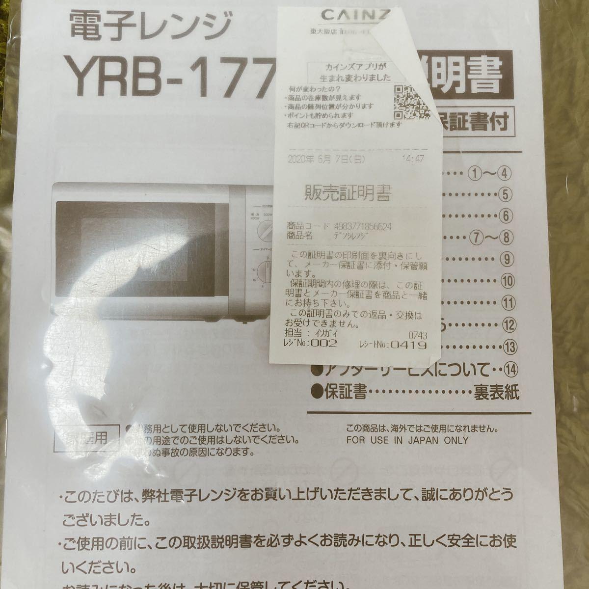 YAMAZEN YRB-177(W)6 西日本対応60Hz