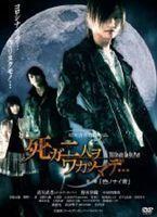 DVD 死ガ二人ヲワカツマデの情報