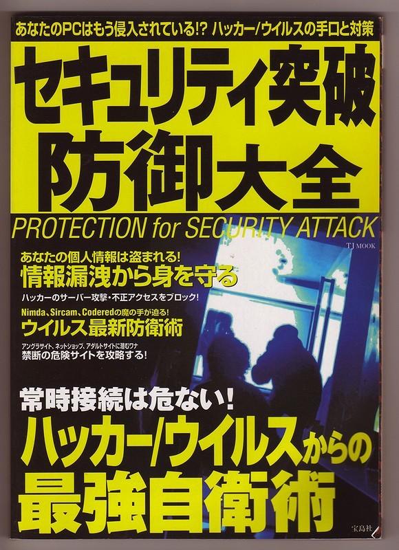 セキュリティ突破防御大全 Windows 98/Me/2000_画像1