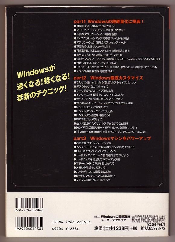 Windowsの激速裏技スーパーテクニック Windows 98/Me/2000_画像2
