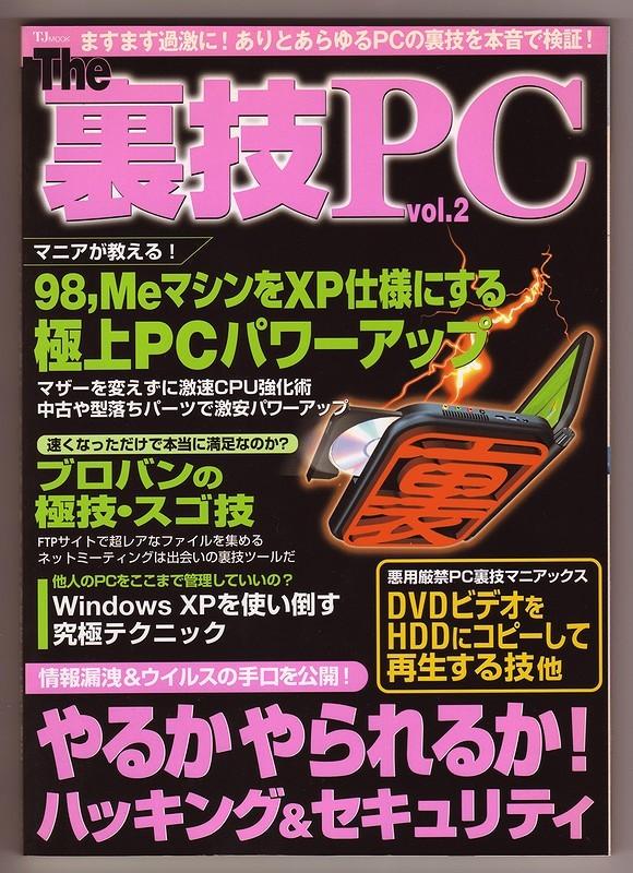 The裏技PC vol.2 Windows 98/Me/XP_画像1