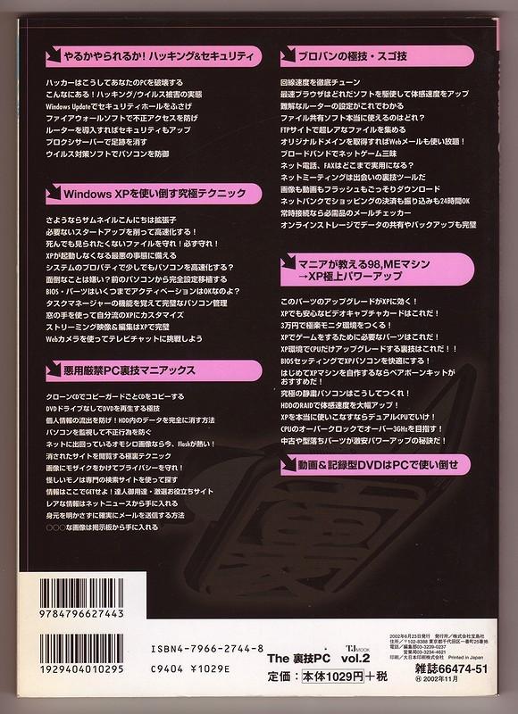 The裏技PC vol.2 Windows 98/Me/XP_画像2