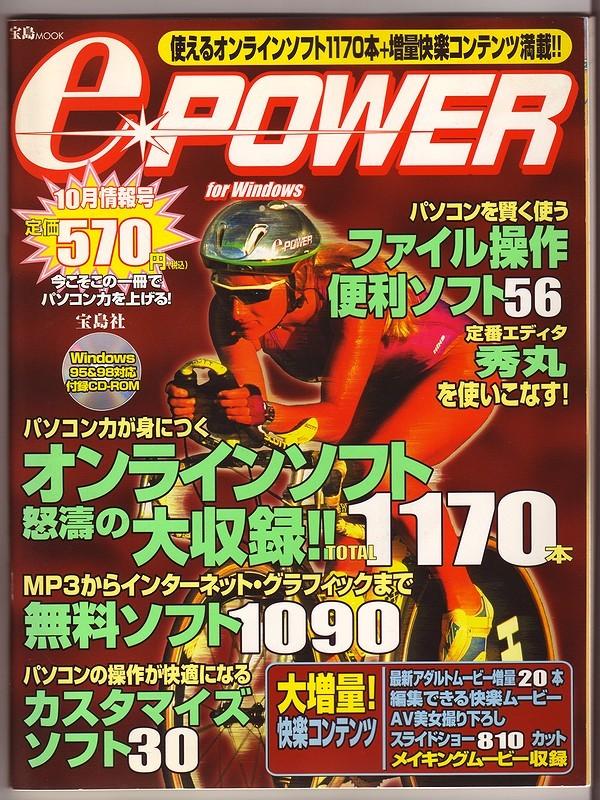 宝島MOOK e-POWER Vol.2 10月情報号 Windows 95/98用ソフト収録CD-ROM AV女優/朝丘南/星川未来/田中麻里_画像1