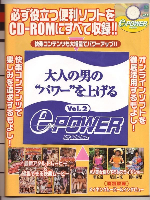 宝島MOOK e-POWER Vol.2 10月情報号 Windows 95/98用ソフト収録CD-ROM AV女優/朝丘南/星川未来/田中麻里_画像2
