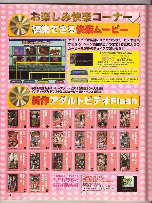 宝島MOOK e-POWER Vol.2 10月情報号 Windows 95/98用ソフト収録CD-ROM AV女優/朝丘南/星川未来/田中麻里_画像3