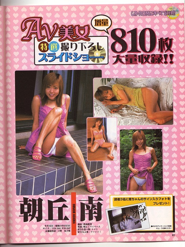 宝島MOOK e-POWER Vol.2 10月情報号 Windows 95/98用ソフト収録CD-ROM AV女優/朝丘南/星川未来/田中麻里_画像4
