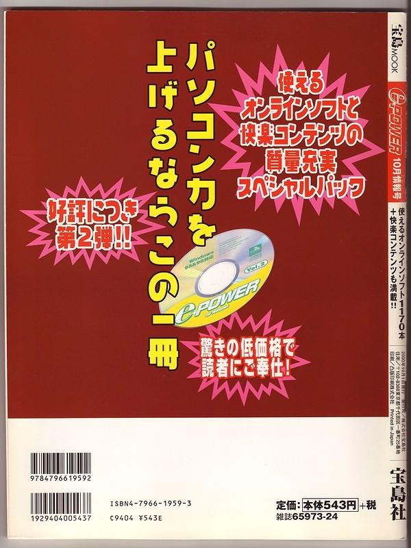 宝島MOOK e-POWER Vol.2 10月情報号 Windows 95/98用ソフト収録CD-ROM AV女優/朝丘南/星川未来/田中麻里_画像7