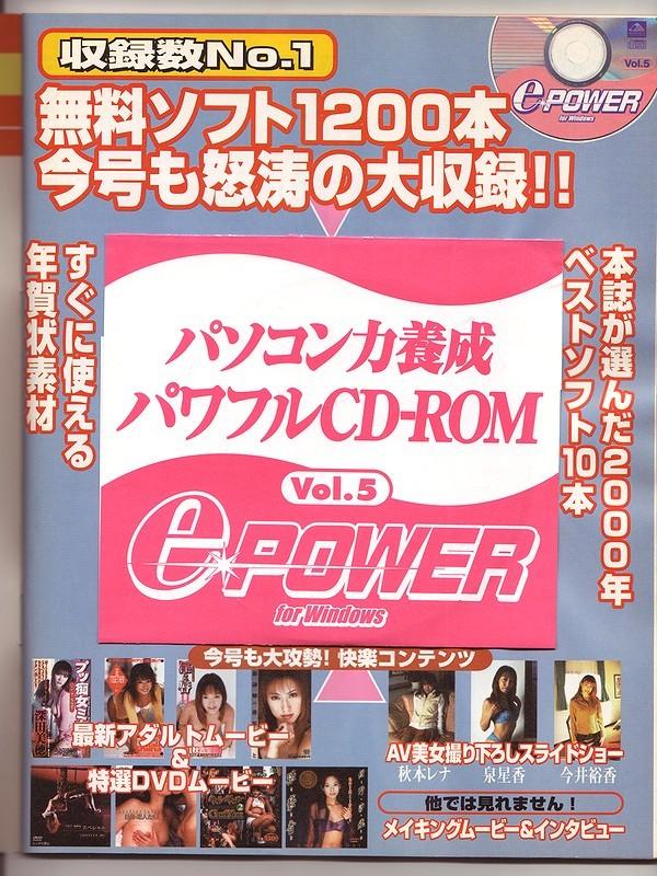 宝島MOOK e-POWER Vol.5 パワー増強号 Windows 95/98用ソフト収録CD-ROM AV女優/泉星香/今井裕香/秋本レナ_画像2