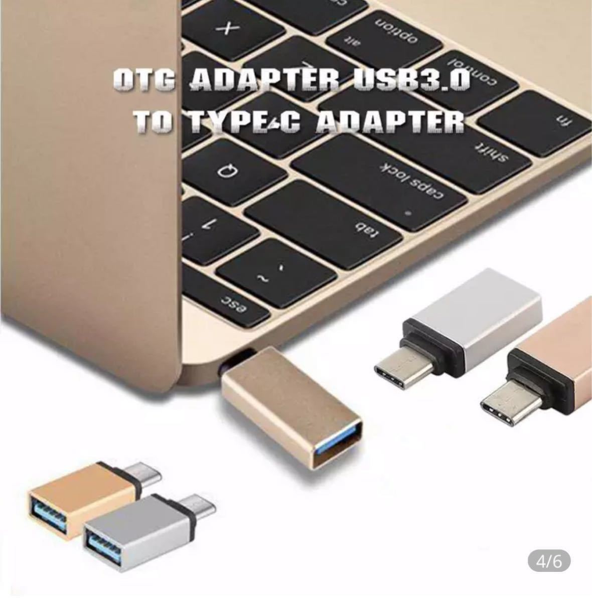 USB3.0 タイプC 変換アダプター オスメス3個セット!