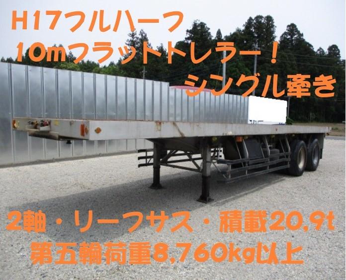 「S-1541 H17フルハーフ 10Mフラットトレーラー 2軸リーフサス 積載20,900㎏ シングル牽き 第五輪荷重8,760㎏以上」の画像1