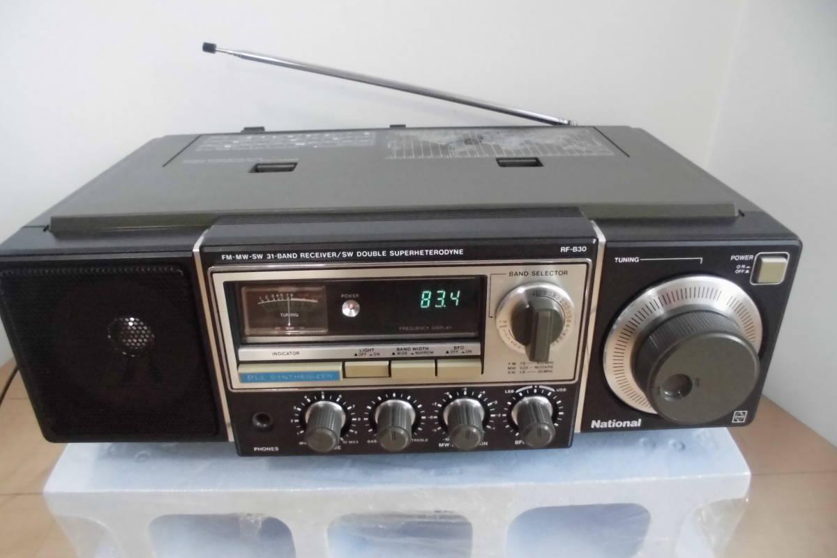 ナショナル RF-B30 FM-MW-SW 31-BAND 通信機型レシーバー 美品整備作動品