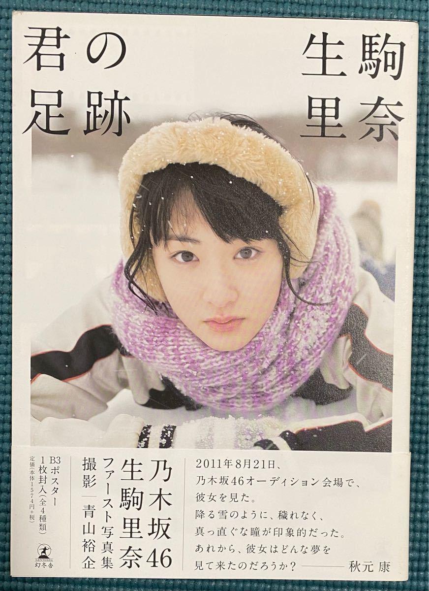 君の足跡 乃木坂46 生駒里奈 写真集