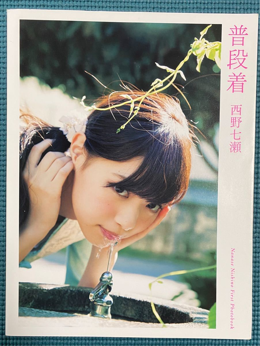 普段着 乃木坂46 西野七瀬 写真集 ファースト写真集