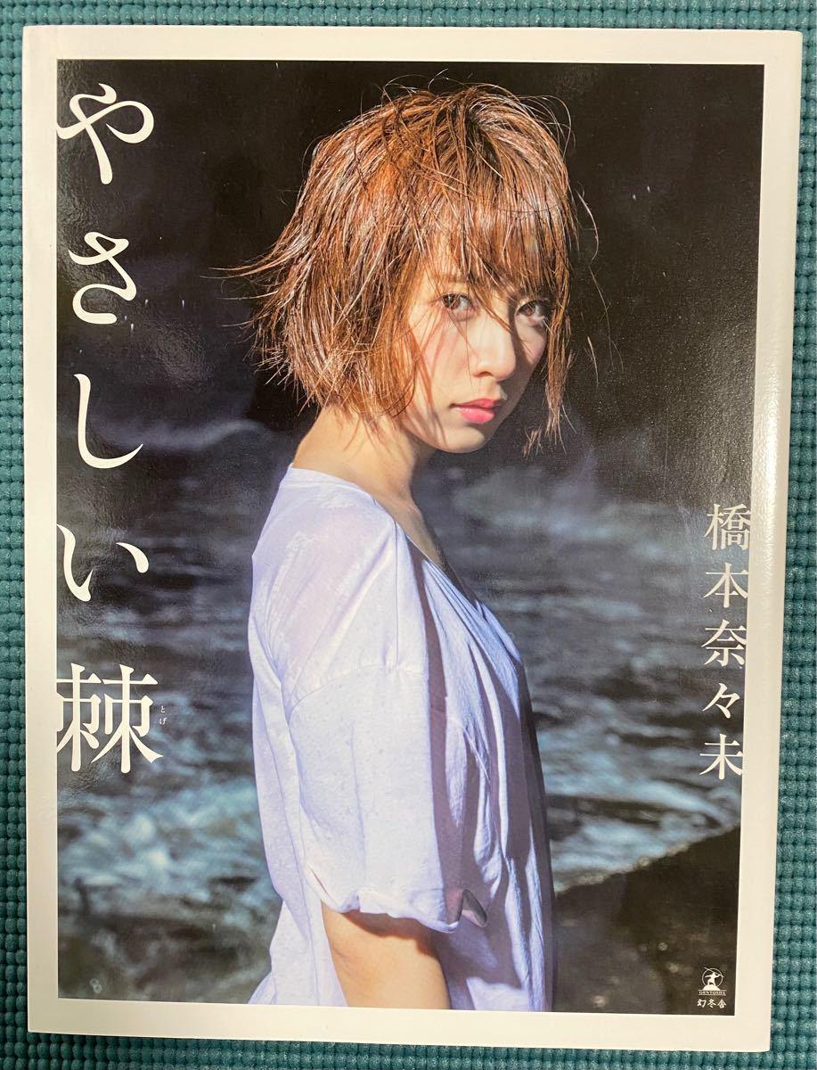 やさしい棘 乃木坂46 橋本奈々未 写真集 ファースト写真集
