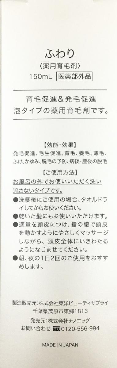 ☆ ナノエッグ ふわり 薬用育毛剤 泡タイプ 医薬部外品 150ml 未開封_画像2