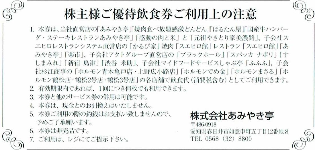 ◆あみやき亭 株主優待券 5,000円_画像2