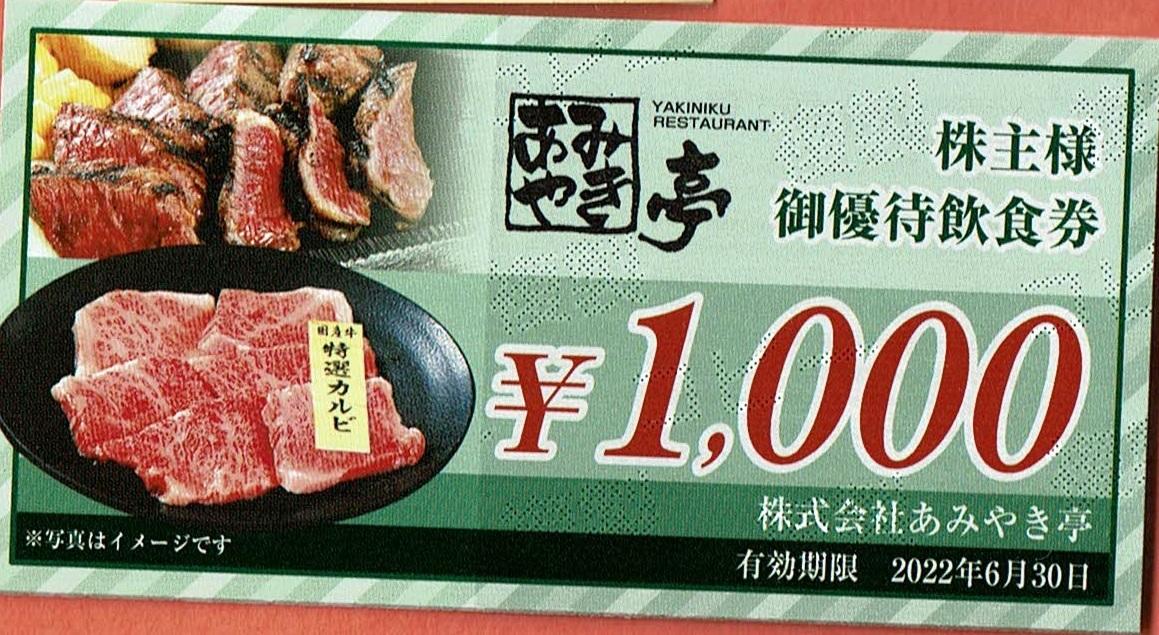 ◆あみやき亭 株主優待券 5,000円_画像1