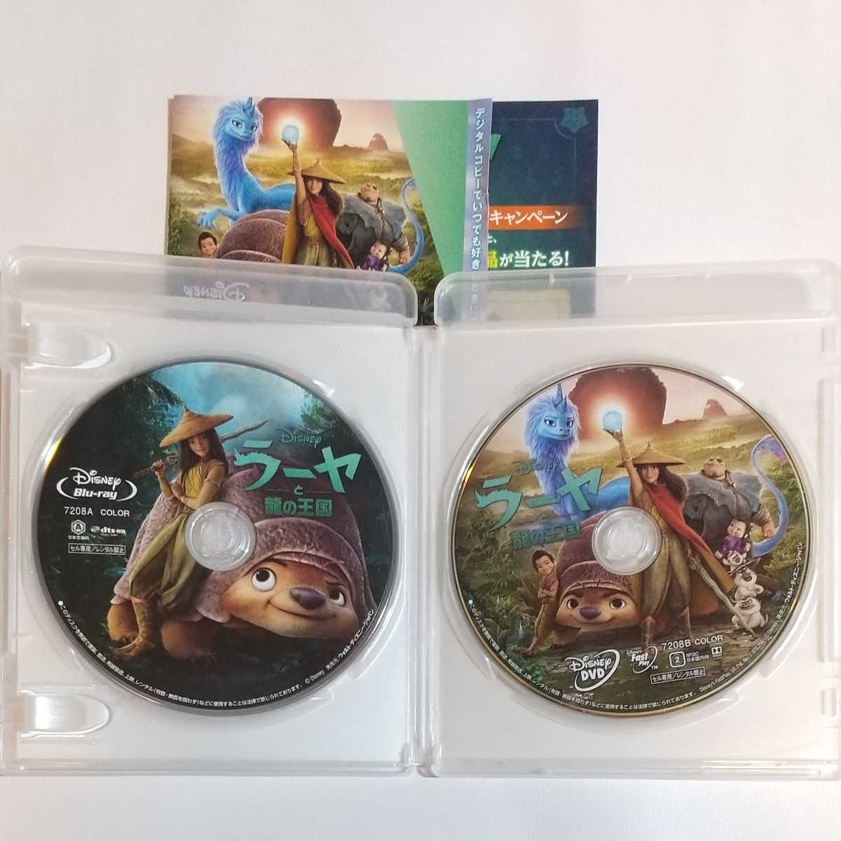 ディズニー ラーヤと龍の王国 MovieNEX (ブルーレイ+DVD+) Blu-ray
