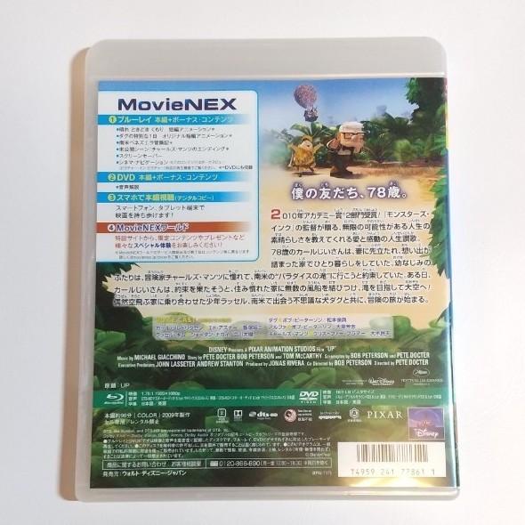 美品 ディズニー ピクサー カールじいさんの空飛ぶ家 MovieNEX Blu-ray+DVD  ブルーレイ
