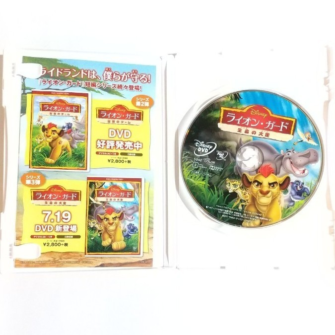 ディズニー ライオン・ガード 生命の大地 DVD