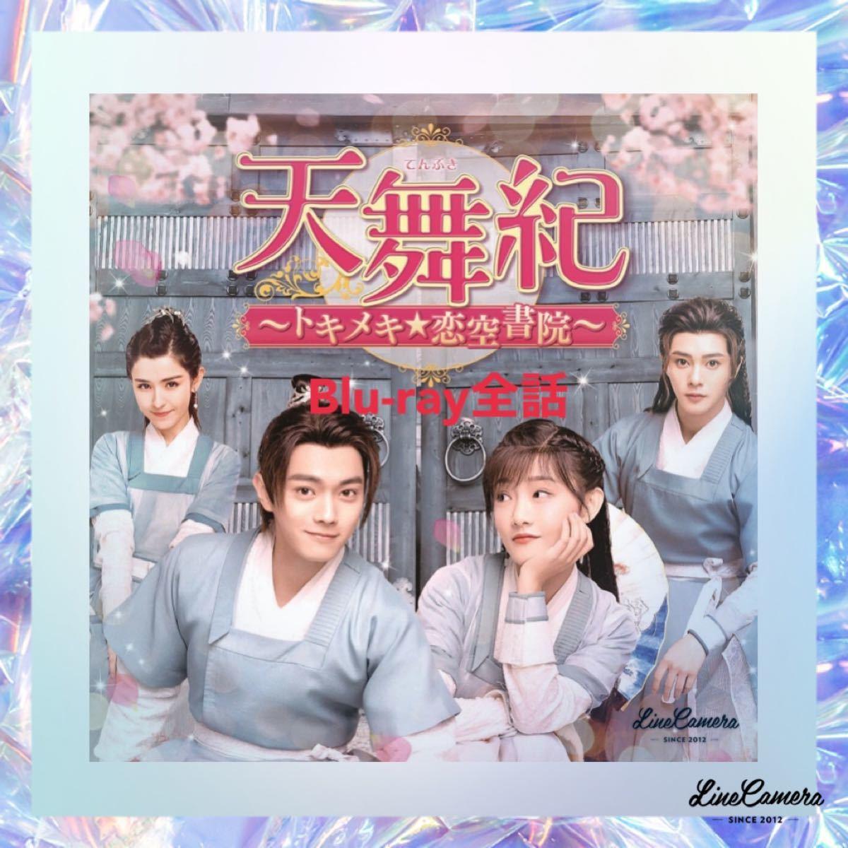 中国ドラマ 天舞紀 Blu-ray全話