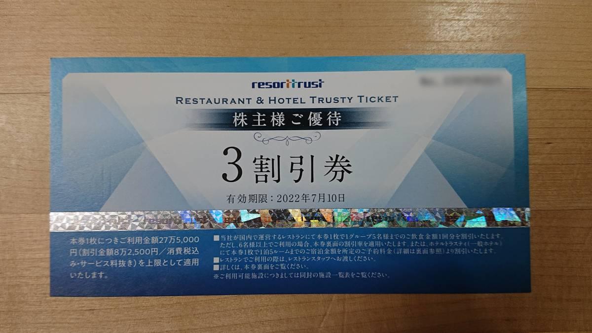 リゾートトラスト 株主様ご優待券 3割引券1枚 2022年7月10日まで 送料無料_画像1