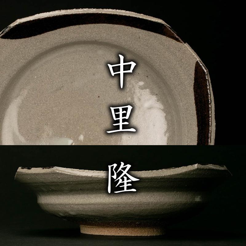 【MG凛】『中里隆』 絵唐津鉢 幅:22.6cm 共箱 作陶展パンフレット 本物保証